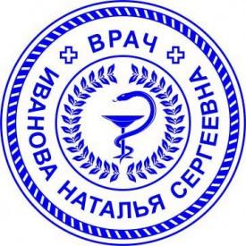 Врач Иванова Н.С.