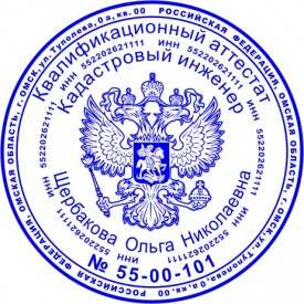 Кадастровый инженер Щербакова О.Н.
