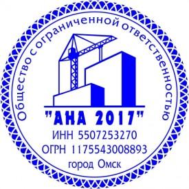 ООО АНА 2017