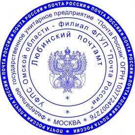 Гербовая печать любинский почтамт