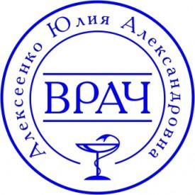 Врач Алексеенко Ю.А.
