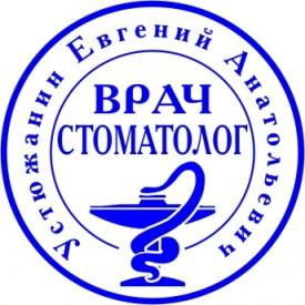 Врач стоматолог Устюжанин Е.А.