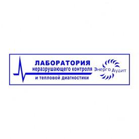 Energo_audit.jpg