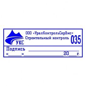 OOO_UralKontrolServis_1.jpg