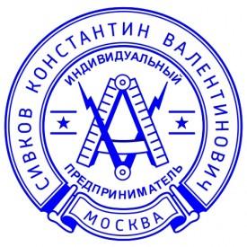 ИП Сивков К.В.