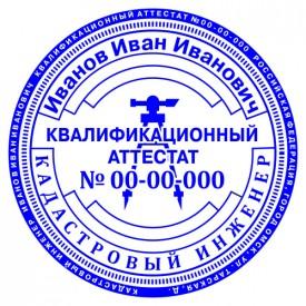 Kadastrovyj_inzener_Ivanov_I_I_1.jpg