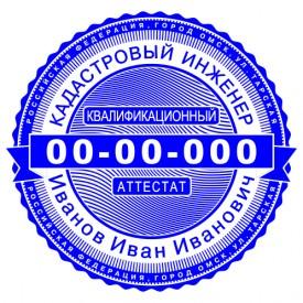 Kadastrovyj_inzener_Ivanov_I_I.jpg