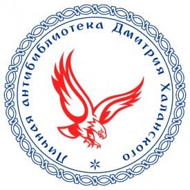 Licnaa_antibiblioteka_Dmitria_Halanskogo.jpg
